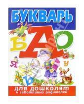 Картинка к книге Александровна Мария Хаткина - Букварь для дошколят и заботливых родителей
