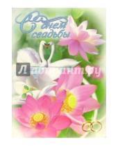 Картинка к книге Стезя - 1КТ-073/День свадьбы/открытка-гигант двойная