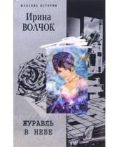 Картинка к книге Ирина Волчок - Журавль в небе: Роман