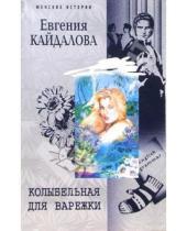 Картинка к книге Валерьевна Евгения Кайдалова - Колыбельная для варежки
