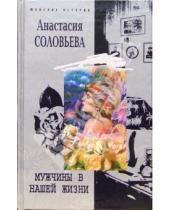 Картинка к книге Анастасия Соловьева - Мужчины в нашей жизни: Роман