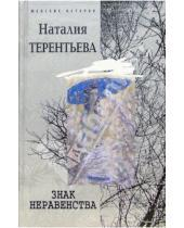 Картинка к книге Михайловна Наталия Терентьева - Знак неравенства: Роман