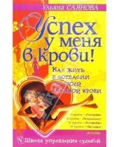 Картинка к книге Ульяна Саянова - Успех у меня в крови! Как жить в согласии со своей группой крови