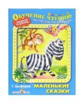 Картинка к книге Михайлович Геннадий Цыферов - Маленькие сказки