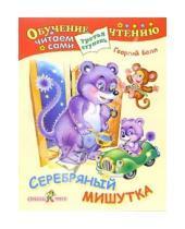 Картинка к книге Обучение чтению. Третья ступень - Серебряный мишутка. Для детей от 6 лет и старше