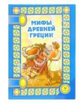 Картинка к книге Литера - Мифы Древней Греции
