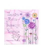 Картинка к книге Кристина Миллер - Посейте мечты - вырастут чудеса
