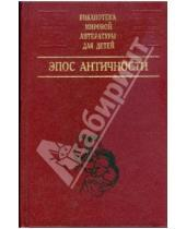Картинка к книге Библиотека мировой литературы для детей - Эпос Античности: Мифы о богах и героях