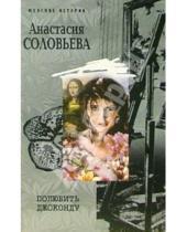 Картинка к книге Анастасия Соловьева - Полюбить Джоконду