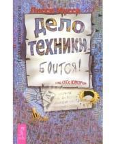 Картинка к книге Мусса Лисси - Дело техники боится или ОК'сЮМОРон