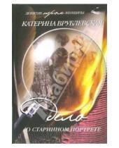 Картинка к книге Катерина Врублевская - Дело о старинном портрете