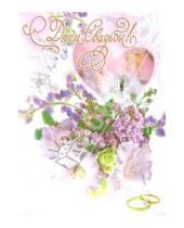 Картинка к книге Стезя - 1ВКТ-030/День свадьбы/открытка-гигант вырубка