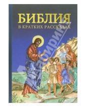 Картинка к книге Российское Библейское Общество - Библия в кратких рассказах