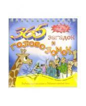Картинка к книге Российское Библейское Общество - 365 загадок и головоломок. Библейские рассказы и задания на каждый день