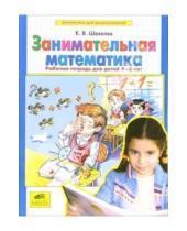 Картинка к книге Валерьевич Константин Шевелев - Занимательная математика: Рабочая тетрадь для детей 4-5 лет