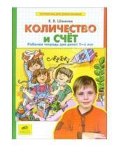 Картинка к книге Валерьевич Константин Шевелев - Количество и счет: Рабочая тетрадь для детей 5-6 лет