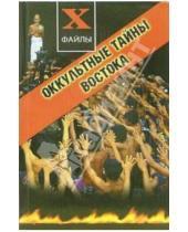 Картинка к книге Валерьевич Максим Усачев - Оккультные тайны востока