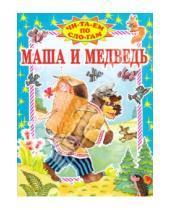 Картинка к книге Читаем по слогам - Маша и медведь: Русская народная сказка в пересказе М.А. Булатова