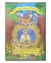 Картинка к книге Готфрид Колдитж - Госпожа Метелица