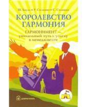 Картинка к книге Шелдон Баулс - Королевство Гармония. Гармонимент - уникальный путь к успеху в менеджменте