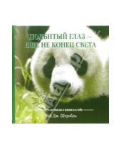 Картинка к книге Рэй Штробль - Подбитый глаз - еще не конец света. Что думают панды о жизни и о себе