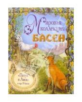 Картинка к книге де Жан Лафонтен - Петух и лиса, и еще 19 басен (+ CD)