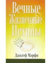 Картинка к книге Джозеф Мэрфи - Вечные жизненные истины