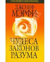 Картинка к книге Джозеф Мэрфи - Чудеса законов разума