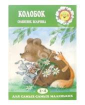 Картинка к книге Для самых - самых маленьких - Колобок. Сравнение, величина. Для детей 2-4 лет