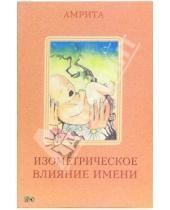 Картинка к книге Амрита - Изометрическое влияние имени