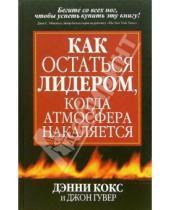 Картинка к книге Джон Гувер Дэнни, Кокс - Как остаться лидером, когда атмосфера накаляется