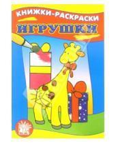 Картинка к книге Раскраски - Игрушки/Книжки-раскраски