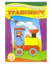 Картинка к книге Раскраски - Транспорт/Книжки-раскраски