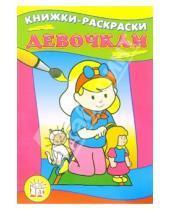 Картинка к книге Раскраски - Девочкам/Книжки-раскраски