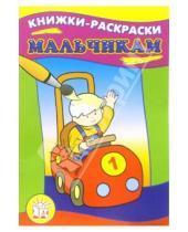Картинка к книге Раскраски - Мальчикам/Книжки-раскраски