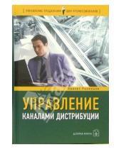 Картинка к книге Кеннет Ролницки - Управление каналами дистрибуции: Настольная книга директора по продажам и маркетингу