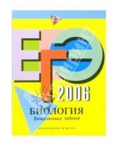 Картинка к книге Исаакович Георгий Лернер - ЕГЭ-2006: Биология: Тренировочные задания