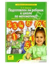 Картинка к книге Валерьевич Константин Шевелев - Подготовлен ли ребенок к школе по математике?: Рабочая тетрадь для детей 6-7 лет