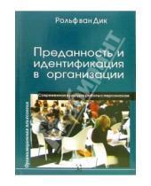 Картинка к книге Дик ван Рольф - Преданность и идентификация с организацией