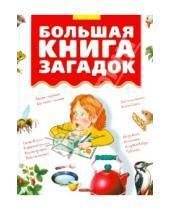 Картинка к книге Большие книги для обучения и развлечения - Большая книга загадок