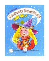 Картинка к книге Вячеслав Свальнов - Маленькая волшебница