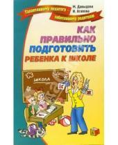 Картинка к книге Алексеевна Маргарита Давыдова Анатольевна, Ирина Агапова - Как правильно подготовить ребенка к школе