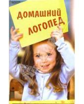 Картинка к книге Георгиевна Людмила Вологодина - Домашний логопед