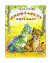 Картинка к книге Шамильевна Тамара Крюкова - Динозаврик ищет маму