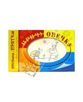 Картинка к книге Владимировна Ирина Мальцева - Прописи-прятки: Прячу овечку