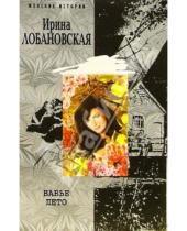 Картинка к книге Игоревна Ирина Лобановская - Бабье лето: Роман