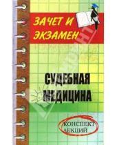 Картинка к книге Анатолий Самойличенко - Судебная медицина: Конспект лекций