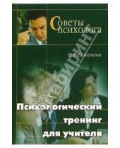 Картинка к книге Васильевна Наталья Самоукина - Психологический тренинг для учителя