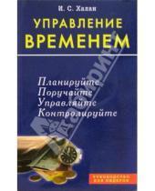 Картинка к книге С. И. Халан - Управление временем