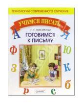 Картинка к книге Геннадьевна Галина Мисаренко - Готовимся к письму.